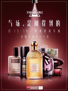 天猫超级品类日发布香水品类趋势报告 洞察香水消费需求