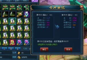 山野狐仙大变身 51 仙侠傲世 变身系统