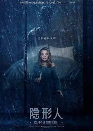 《隐形人》将于12月4日在中国内地上映