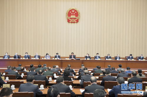 十三届全国人大常委会第二十五次会议在京闭幕栗战书主持会议