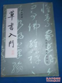 草书入门(怎么自学草书?)