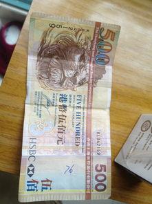 人民币兑换港币的方法之一