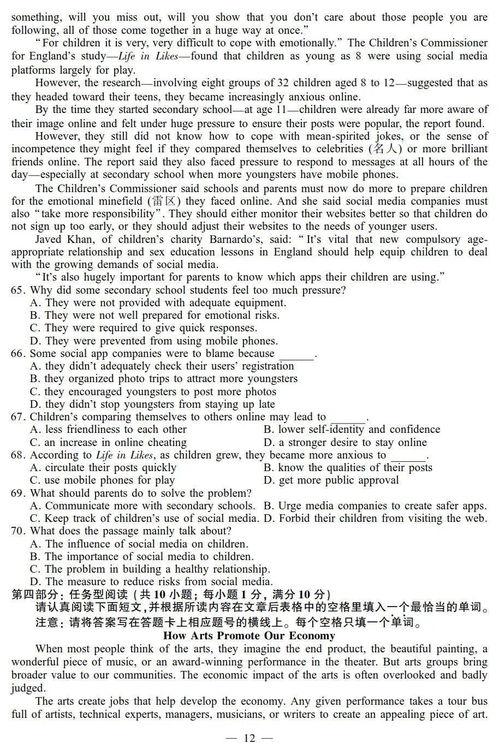 2018江苏高考英语试卷及答案