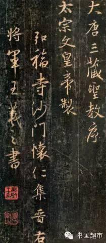 王羲之书法字帖(中国最漂亮的行草春联)_1659人推荐