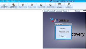 如何使用一键还原软件还原系统