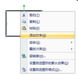 怎么在word方框里输入数字