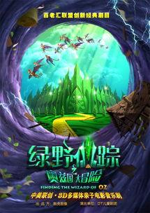 儿童剧 绿野仙踪 全新升级 1月登陆上海