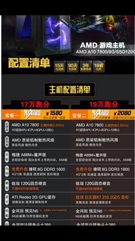 如果只是办公炒股用,是推荐AMD的a10系还是i3460?