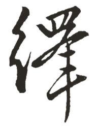 """五行查询吴骏绎这个名字怎(请问""""译""""字五行为什么)"""