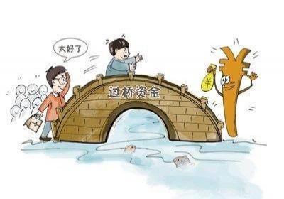 过桥资金(过因为过桥一般都是时)