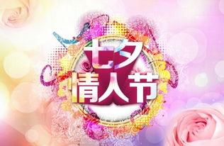七夕节第一次约会