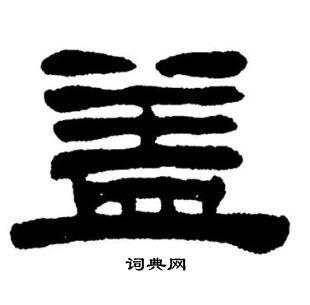 刘炳森隶书作品欣赏(刘炳森得一幅字画市场)