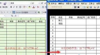 Excel Excel表格怎么转换成Cad 将Excel表格转换成Cad的方法 软件教程 格子啦