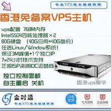 香港免备案vps云主机 月付仅150元 768M内存 独享3M带宽 80G硬盘