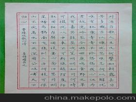 硬笔书法作品古诗(硬笔书法比赛不少于六)
