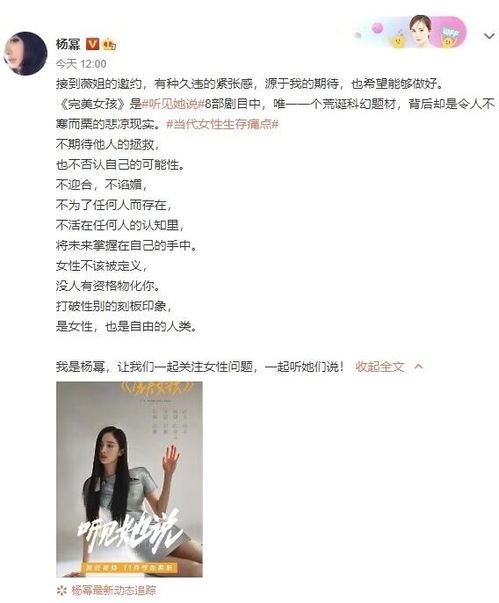 《听见她说》主演杨幂关注女性