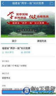 福建省网络知识竞赛