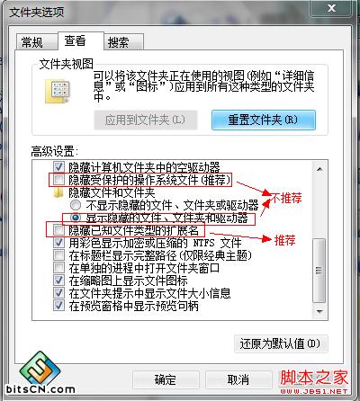 WinXP与Win7设置文件夹背景图 让你的文件夹与众不同