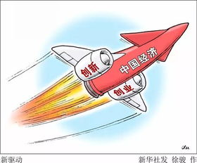 外媒盛赞中国以创新驱动经济发展已成全球创新领跑者