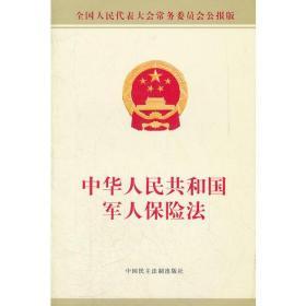 军人保险法(退伍士兵补缴保险?)