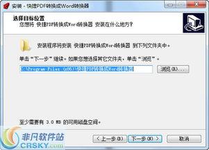 快捷PDF转换成Word转换器安装截图 快捷PDF转换成Word转换器安装的过程