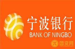 宁波市贷款(足以上条件之后,您就)