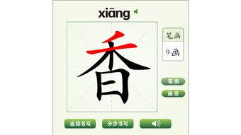 中国汉字香字动画模版图片设计素材 高清模板下载 0.25MB Flash源文件大全