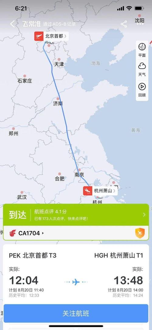 国航一航班突降千米,有乘务员受伤