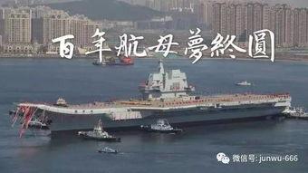 揭秘丨全球首艘航母竟然装过457毫米巨炮