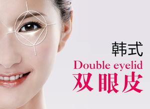 北京韩式双眼皮价格是多少
