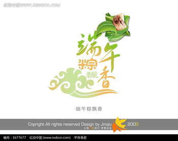 端午粽飘香写真艺术字设计PSD素材免费下载 编号1677677 红动网