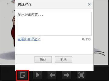 QQ空间相册里,如何在幻灯片中直接评论照片