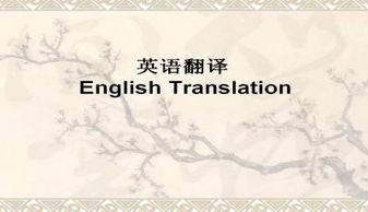 英语中翻译原则有哪些内容
