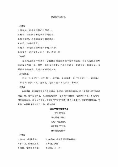苏教版五年级下册古诗词专项