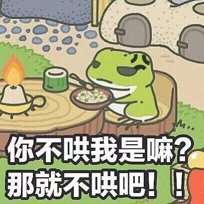 旅行青蛙如何修复