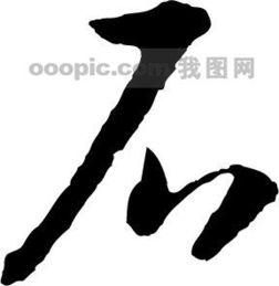 中国书法江湖(国书法家论坛中国书法)