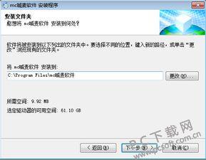 mc喊麦软件下载 mc喊麦软件7.0 中文版 PC下载网