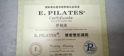 深圳瑜伽老师的资格证