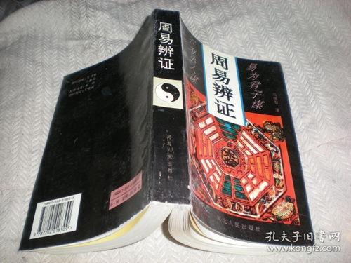 河北邯郸高瑞康高师傅的六爻占卜技术怎么样啊(郭璞注释周易,现在有