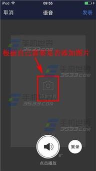 手机QQ空间语音说说怎么发表