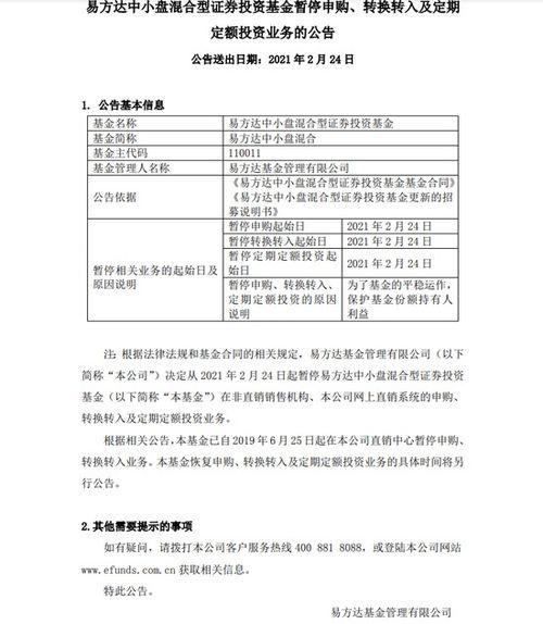 公募一哥张坤管理的易方达中小盘停止申购