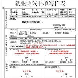 学生就业协议书的期限