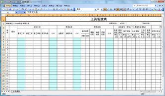 公司员工工资表通用excel模板可以在哪下载