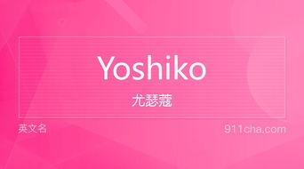 英文名Yoshiko 的意思 性别含义寓意及印象是什么 英文名 911查询