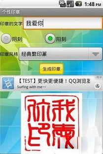 个性印章app下载 个性印章手机版下载 手机个性印章下载