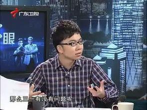 财经郎眼在线观看,广东卫视财经郎眼在线