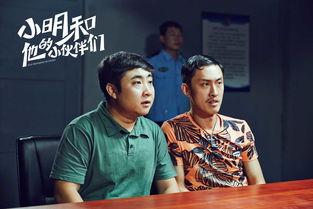 小明和他的小伙伴们曝海报乔杉顶最强ip吃面忙