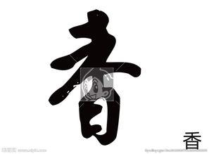香 书法字图片