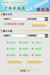 怎样免费刷QQ黄钻