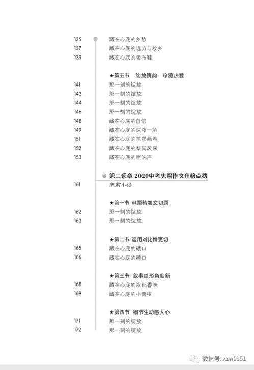 2020山西省中考作文预测及范文